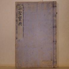삼성보전 (三聖寶典)