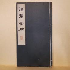 한조전비 (漢曺全碑)