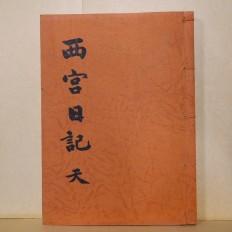 서궁일기-천 (西宮日記-天)