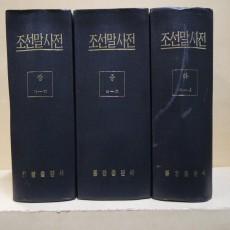 조선말사전 - 상,중,하