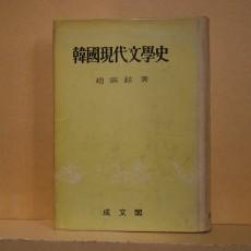 한국현대문학사 (韓國現代文學史)