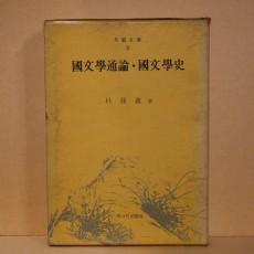 국문학통론 (國文學通論) / 국문학사 (國文學史)