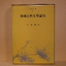 한국고전문학논고 (韓國古典文學論考)