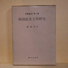 한국서사문학연구 (韓國敍事文學硏究)