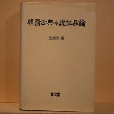 한국고전소설작품론 (韓國古典小說作品論)