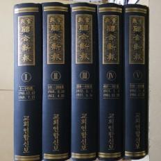 교회연합신보 전5권 (敎會聯合新報 全5卷)