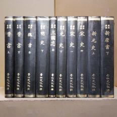 25사 전33권(二十五史 全33卷)