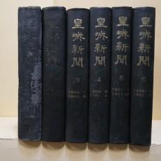 황성신문 13권(皇城新聞 13卷)