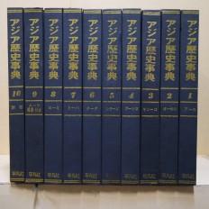 아시아역사사전 전10권 (アジア歴史事典 全10卷)