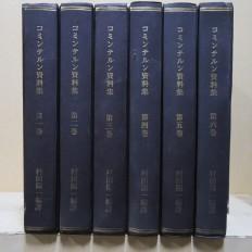 코민테룬자료집 전6권 (コミンテルン資料集 全6卷)