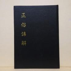 정속언해 (正俗諺解)