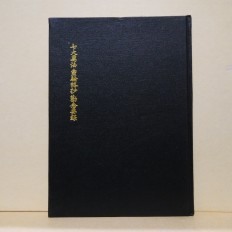 칠대만법, 영험약초, 권염요록 (七大萬法, 靈驗略抄, 勸念要錄)