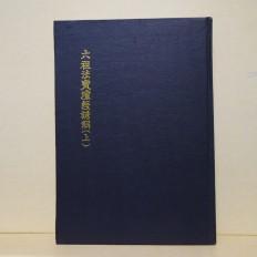 육조법보단경언해 상 (六祖法寶壇經諺解 上)