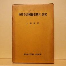 사고전서조선사료의 연구 (四庫全書朝鮮史料의 硏究)