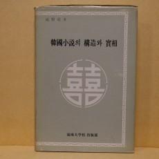 한국소설의 구조와 실상 (韓國小說의 構造와 實相)
