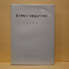 몽고운략과 사성통고의 연구 (蒙古韻略과 四聲通攷의 硏究)