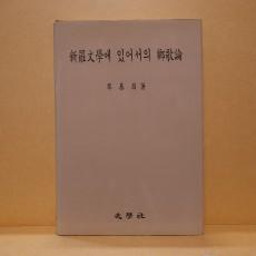 신라문학에 있어서의 향가론 (新羅文學에 있어서의 鄕歌論)