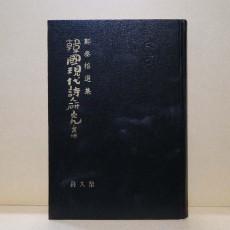 한국현대시인연구 (韓國現代詩人硏究)