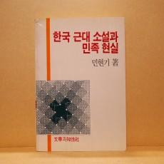 한국 근대 소설과 민족 현실
