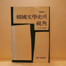 한국문학사의 시각 (韓國文學史의 視角)