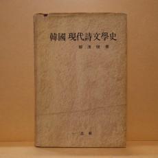 한국 현대시문학사 (韓國 現代詩文學史)