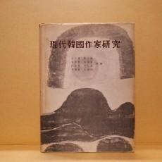 현대한국작가연구 (現代韓國作家硏究)