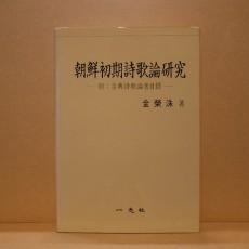 조선초기시가론연구 (朝鮮初期詩歌論硏究)
