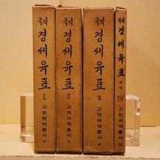 국역 경세유표 - 전4책