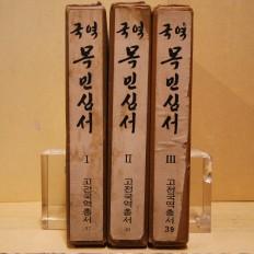 국역 목민심서 - 전3책