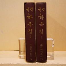 국역 하곡집 - 전2책