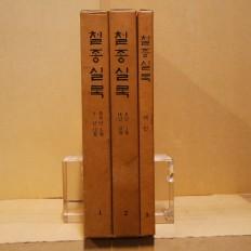 국역 철종실록 - 전3책