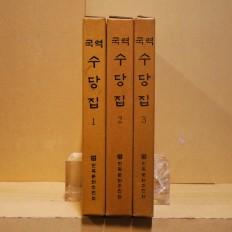국역 수당집 - 전3책