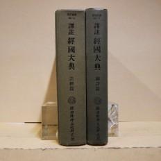역주 경국대전 - 번역편, 주석편 (譯註 經國大典 - 飜譯篇, 註釋篇)