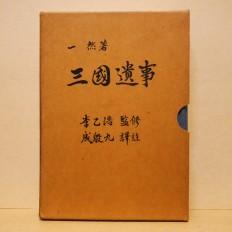 역주 삼국유사 (譯註 三國遺事)