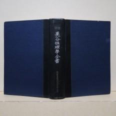 국역 율곡성리학전서 (國譯 栗谷性理學全書)