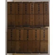 역주 고려사(譯註 高麗史) - 전11책