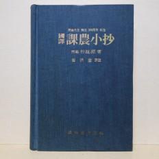 국역 과농소초 (國譯 課農小抄)