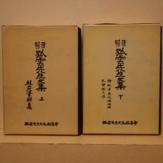국역 고운선생문집 - 상, 하 (國譯 孤雲先生文集 - 上, 下)