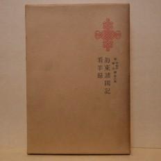 한국명저대전집 - 해동제국기, 간양록 (韓國名著大全集 - 海東諸國記, 看羊錄)