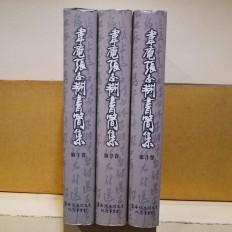 위암장지연서간집 전3책 (韋菴張志淵書簡集 全3冊)
