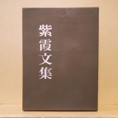 자하문집 (紫霞文集)