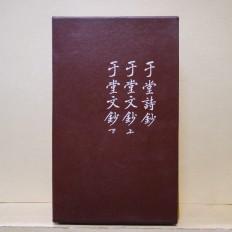 우당문초 상, 하 / 우당시초 - 전3책 (于堂文抄 上, 下 / 于堂詩抄 - 全3冊)