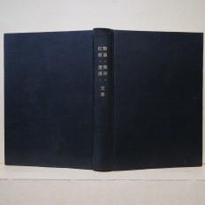 농암, 면앙, 송암, 노계문집 (聾巖, 俛仰, 松巖, 蘆溪文集)