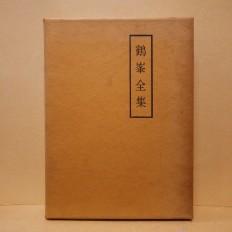 학봉전집 (鶴峯全集)