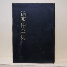 서사가전집 (徐四佳全集)