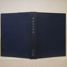 서애선생연보 - 군문등록, 관병편오책 (西厓先生年報 - 軍門謄錄, 官兵編伍冊)