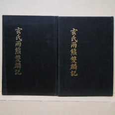 현씨양웅쌍린기 전2책 (玄氏兩雄雙麟記 全2冊)