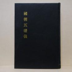 국조오례의 (國朝五禮儀)