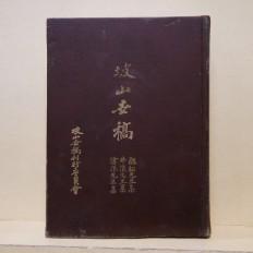 파산세고 (坡山世稿)