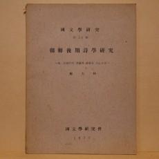 조선후기시학연구 (朝鮮後期詩學硏究)